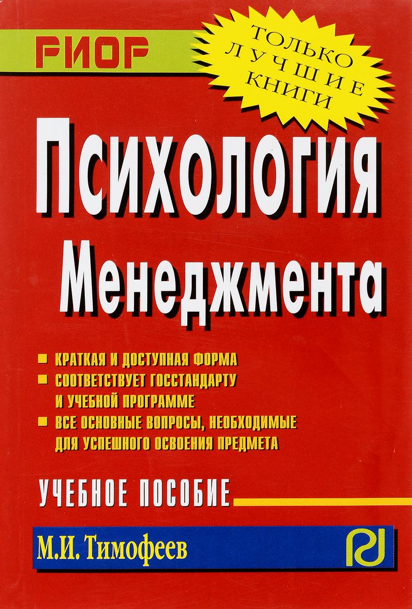 М. И. Тимофеев Психология менеджмента. Учебное пособие