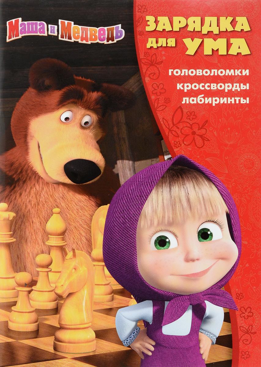 Зарядка для ума. Маша и Медведь пеналы маша и медведь пенал цветочная поляна 22111