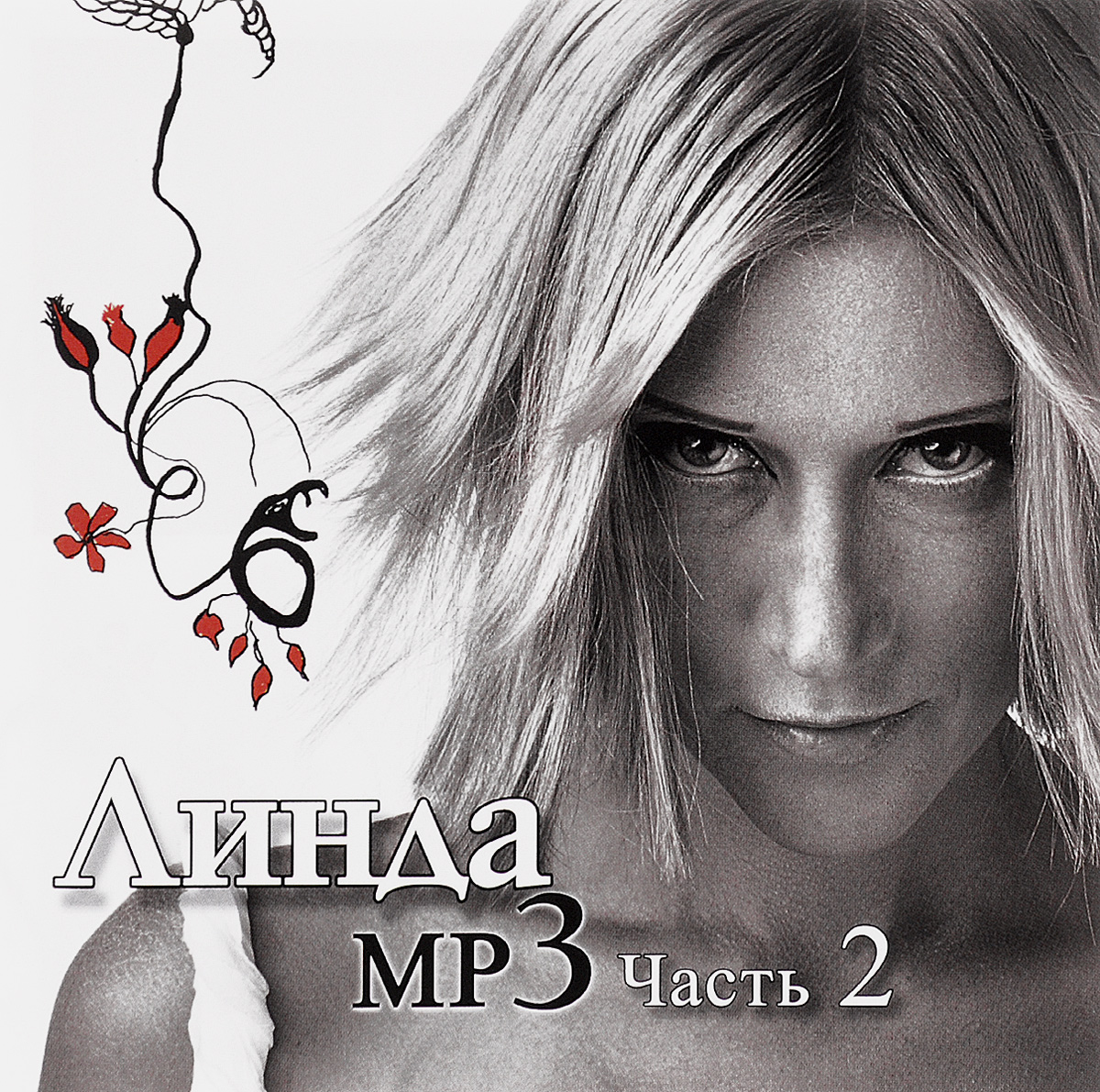 """На диске представлены следующие альбомы: 1. """"Зрение"""" (2001) 2. """"Атака"""" (2004) 3. """"АлеАда"""" (2006) 4. """"Sкор-пионы"""" (2008) 5. """"Лай, @!"""" (2013) 6. """"Life @"""" (2015)"""