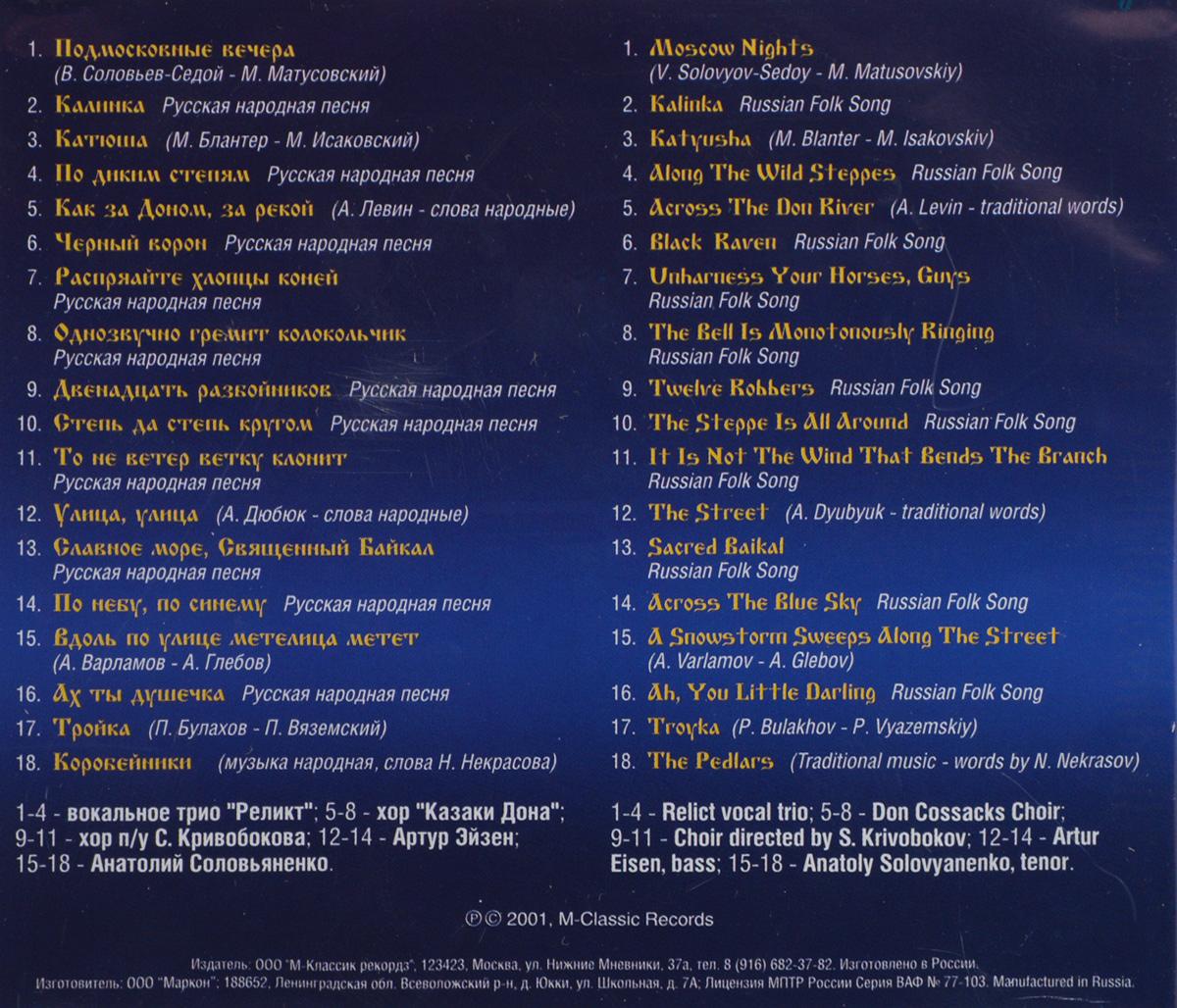 Подмосковные вечера M-Classic Records