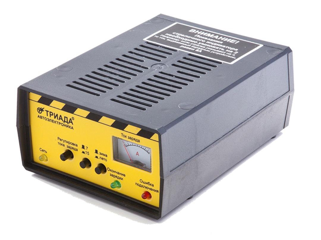Зарядное устройство Триада BOUSH-100 7/15 А06427Мощное полностью автоматическое зарядное устройство Триада BOUSH-100 7/15А с системой стабилизации тока и напряжения имеет два режима работы 7 Ампер\15 Ампер. Предназначено для автомобильных аккумуляторных батарей с емкостью от 40 до 250 Ампер часов. Подходит для всех легковых автомобилей и большинства микроавтобусов. Режим зима/лето позволяет эффективно и быстро заряжать холодные аккумуляторы, принесенные с улицы, а также убыстряет заряд зимой при отрицательных температурах в неотапливаемых помещениях - гаражах, ангарах и просто на улице. Прекрасный подарок автолюбителю. Принцип работы: импульсное зарядное устройство с преобразованием частоты и системой стабилизации тока и напряжения. Режимы работы переключаются тумблером на лицевой поверхности зарядного устройства.Технические характеристики: Режим: зима/лето. Переключается на корпусе зарядного устройства. Индикация окончания заряда. Индикация переполюсовки, защита от неправильного подключения аккумулятора. Индикация короткого замыкания, защита от короткого замыкания. Стрелочный индикатор тока заряда. Вентилятор охлаждения. 2 режима работы: 7 или 15 А. Переключается на корпусе зарядного устройства. Режим 7 Ампер для аккумуляторов от 40 до 80 Ампер час, 15 Ампер - от 80 до 180 Ампер час. Плавная регулировка тока заряда от 2 до 7 Ампер и от 3 до 15 Ампер в зависимости от режима максимального тока заряда. Может использоваться в качестве источника питания для приборов, рассчитанных на напряжение 12 Вольт. Вес нетто: 750 г.