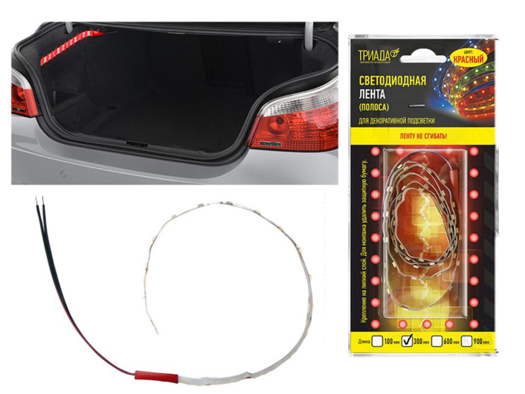 Лента светодиодная Триада, для авто, гибкая, цвет: красный, 300 мм10500Лента (полоса) светодиодная гибкая КРАСНАЯ 300 мм, для декоративной подсветки. Яркая светодиодная лента для подсветки багажника и салона вашего автомобиля создаст красивую и уютную атмосферу вокруг Вас. Двусторонний скотч позволяет легко и надежно устанавливать ленту на любые поверхности в автомобиле и доме. Теперь Вам не понадобится покупать лампы в штатные плафоны. Все что Вам нужно, просто запитать ленту к бортовой сети 12 В.Технические характеристикиДлина 300 мм.Питание +12 В.