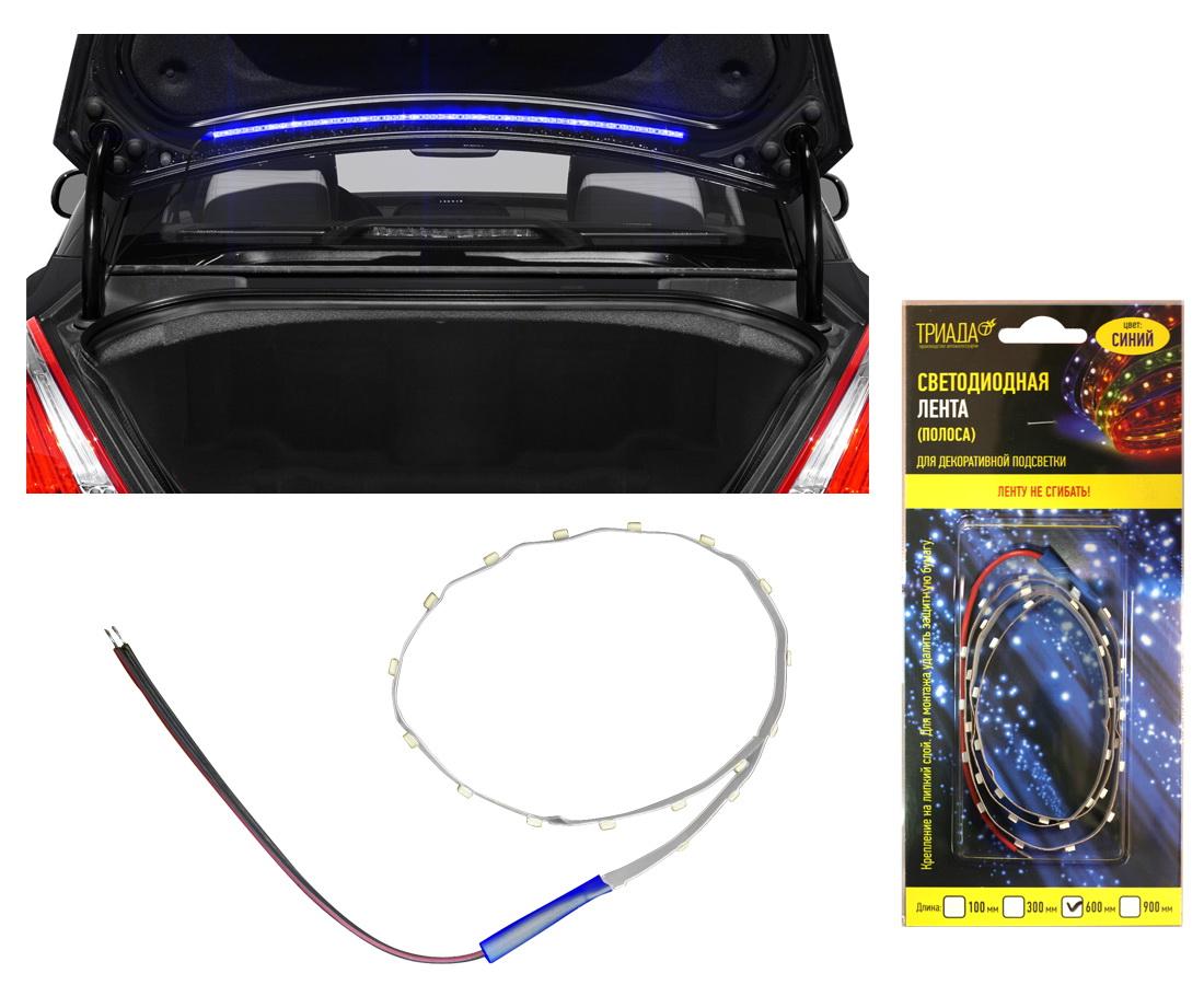 Лента светодиодная Триада, для авто, гибкая, цвет: синий, 600 мм10504Лента (полоса) светодиодная гибкая СИНЯЯ 600 мм, для декоративной подсветки. Яркая светодиодная лента для подсветки багажника и салона вашего автомобиля создаст красивую и уютную атмосферу вокруг Вас. Двусторонний скотч позволяет легко и надежно устанавливать ленту на любые поверхности в автомобиле и доме. Теперь Вам не понадобится покупать лампы в штатные плафоны. Все что Вам нужно, просто запитать ленту к бортовой сети 12 В.Технические характеристикиДлина 600 мм.Питание +12 В.