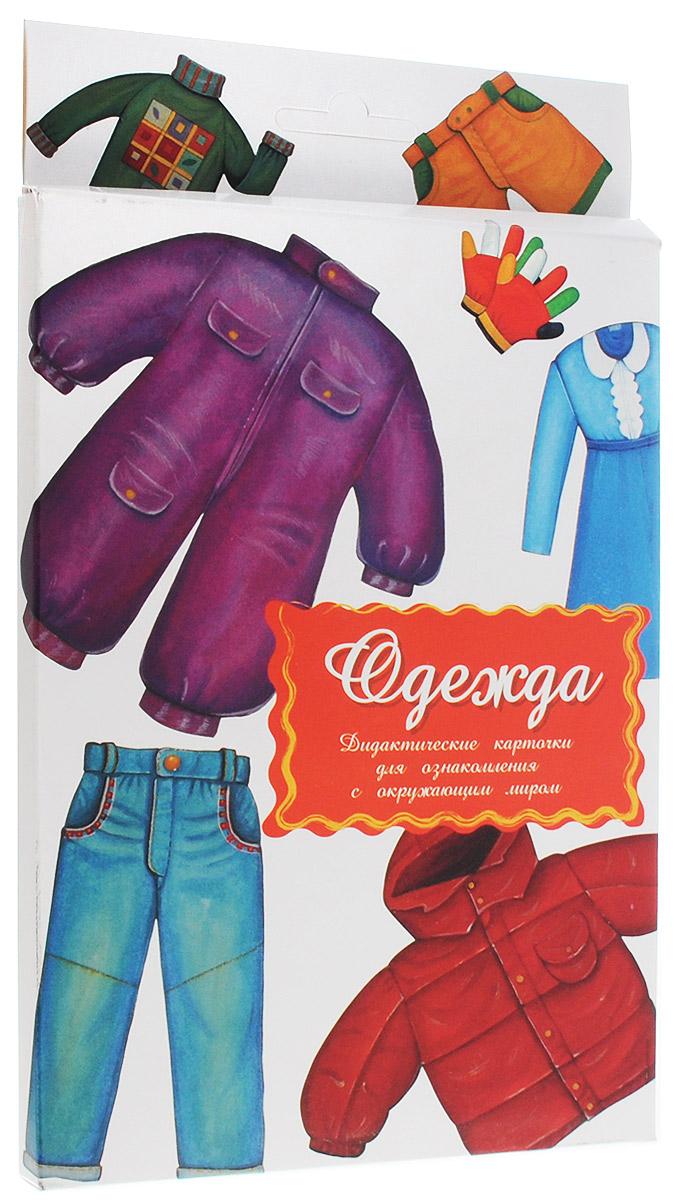 Маленький гений-Пресс Обучающие карточки Одежда раннее развитие маленький гений дидактические карточки одежда