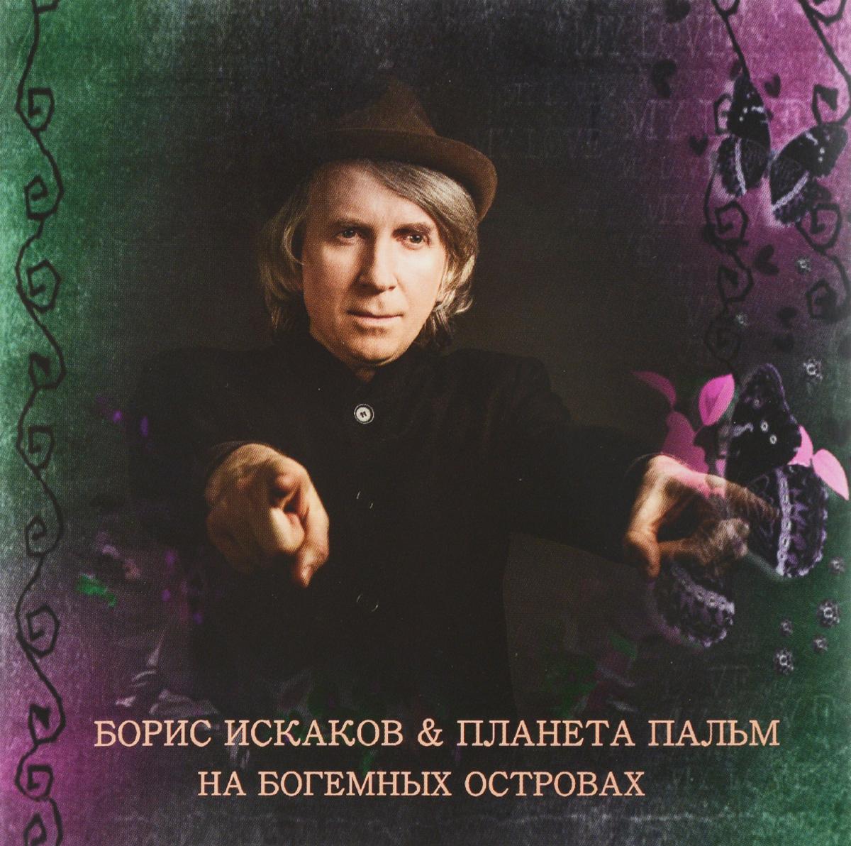 Борис Искаков,