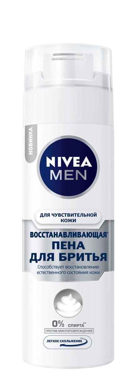 NIVEA Пена для бритья Восстанавливающая для чувствительной кожи 200 мл100452361Быстро восстанавливает микроповреждения кожи. Ромашка Обладает сильным заживляющим и успокаивающим свойством. Солодка Ликохалкон А» является основным ингредиентом экстракта солодки и является самым эффективным противовоспалительным ингредиентом в уходе за кожей