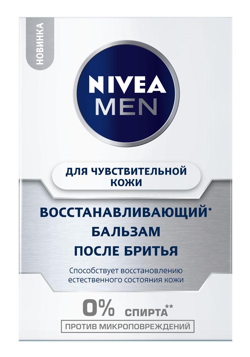 NIVEA Бальзам после бритья Восстанавливающий для чувствительной кожи 100 мл100456098Быстро восстанавливает микроповреждения кожи. Ромашка Обладает сильным заживляющим и успокаивающим свойством. Солодка Ликохалкон А» является основным ингредиентом экстракта солодки и является самым эффективным противовоспалительным ингредиентом в уходе за кожей