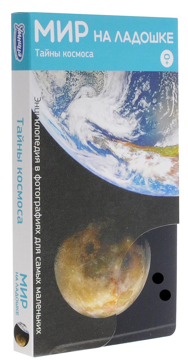 Умница Обучающие карточки Тайны космоса умница обучающие карточки мир на ладошке выпуск 5