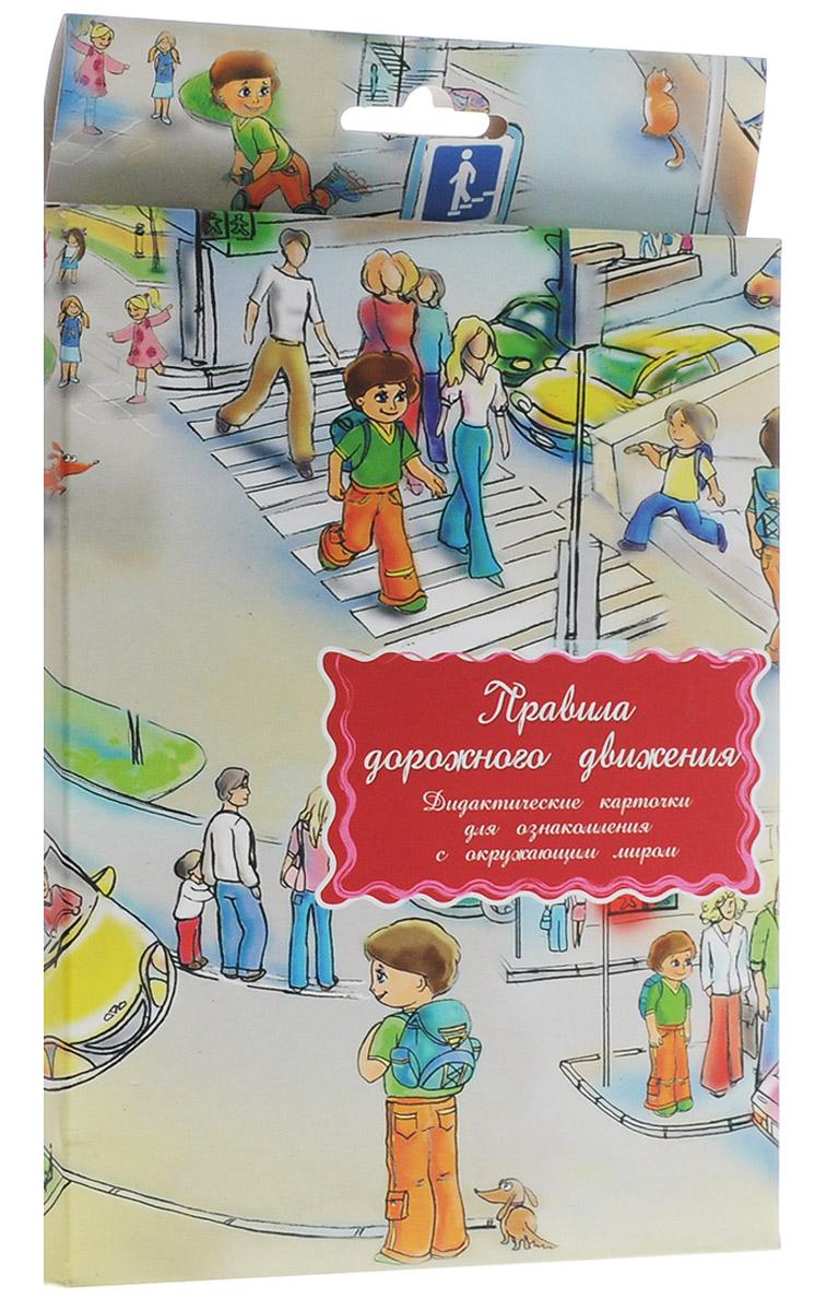 Маленький гений-Пресс Обучающие карточки Правила дорожного движения плакаты и макеты по правилам дорожного движения где купить в спб