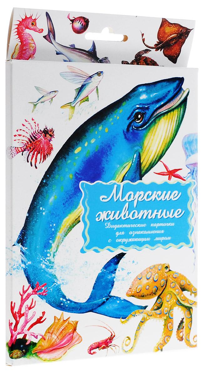 Маленький гений-Пресс Обучающие карточки Морские животные раннее развитие маленький гений дидактические карточки одежда