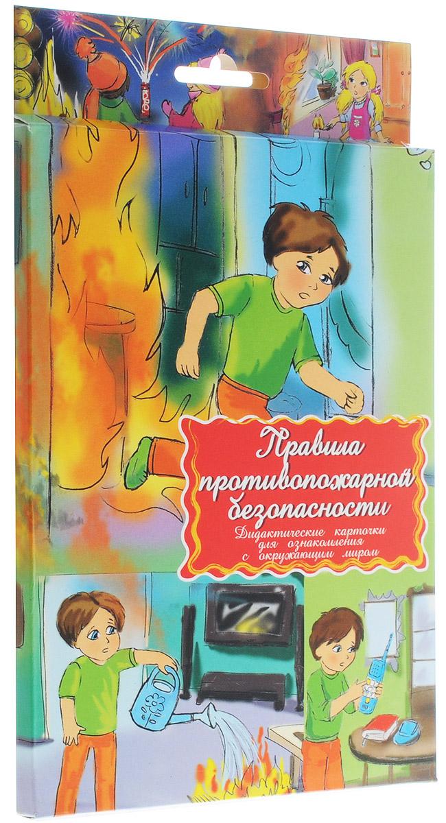 Маленький гений-Пресс Обучающие карточки Правила противопожарной безопасности маленький гений пресс обучающие карточки правила дорожного движения