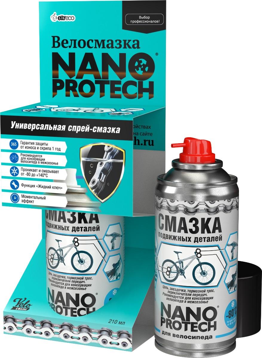 Смазка подвижных деталей Nanoprotech, для велосипеда, 210 мл009Смазка подвижных деталей Nanoprotech устраняет скрипы на долгий срок. Освобождает заржавевшие, заклинившие детали. Идеальна для консервации велосипеда в зимний период. В отличие от известных изолирующих спреев других производителей, вело смазка Nanoprotech стойка к сильным механическим нагрузкам, не впитывает влагу, не содержит изопропанола, этиленгликоля и уайт-спирита, не испаряется, не требует дополнительной промывки и смазки узлов после применения средства. Вытесняя влагу, Nanoprotech смазывает обрабатываемые механизмы.Велосмазка предотвращает разрушение пыльников, резинок, уплотнителей. Делает их более эластичными даже при перепаде температур от -45°С до +160°С. Продлевает срок службымногократно. Гарантирует высокую степень защиты от коррозии (особенно от воздействия реагентов и соли) продолжительного действия, длительный эффект защиты от влаги, очищающее и смазывающее действие, высокое сцепление с поверхностью для металлов и сплавов, металлических изделий.Товар сертифицирован.