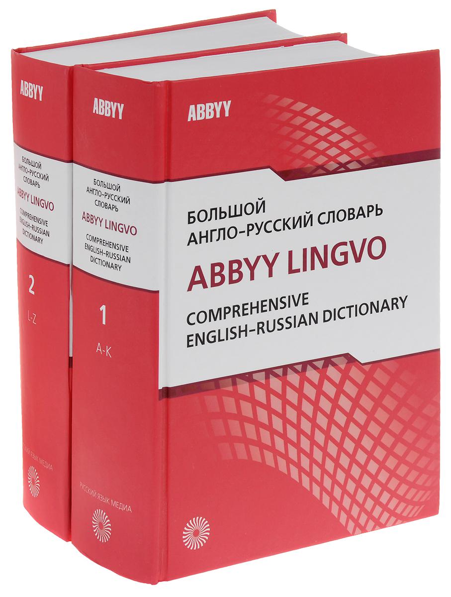 Большой англо-рус.словарь.ABBYY Lingvo.(2тома).КОМПЛЕКТ