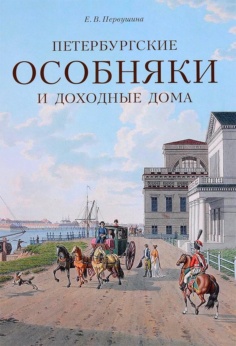 9785934374236 - Е. В. Первушина: Петербургские особняки и доходные дома - Книга
