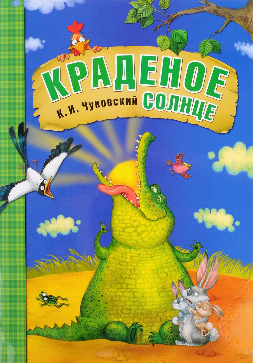 К. И. Чуковский Краденое солнце цена