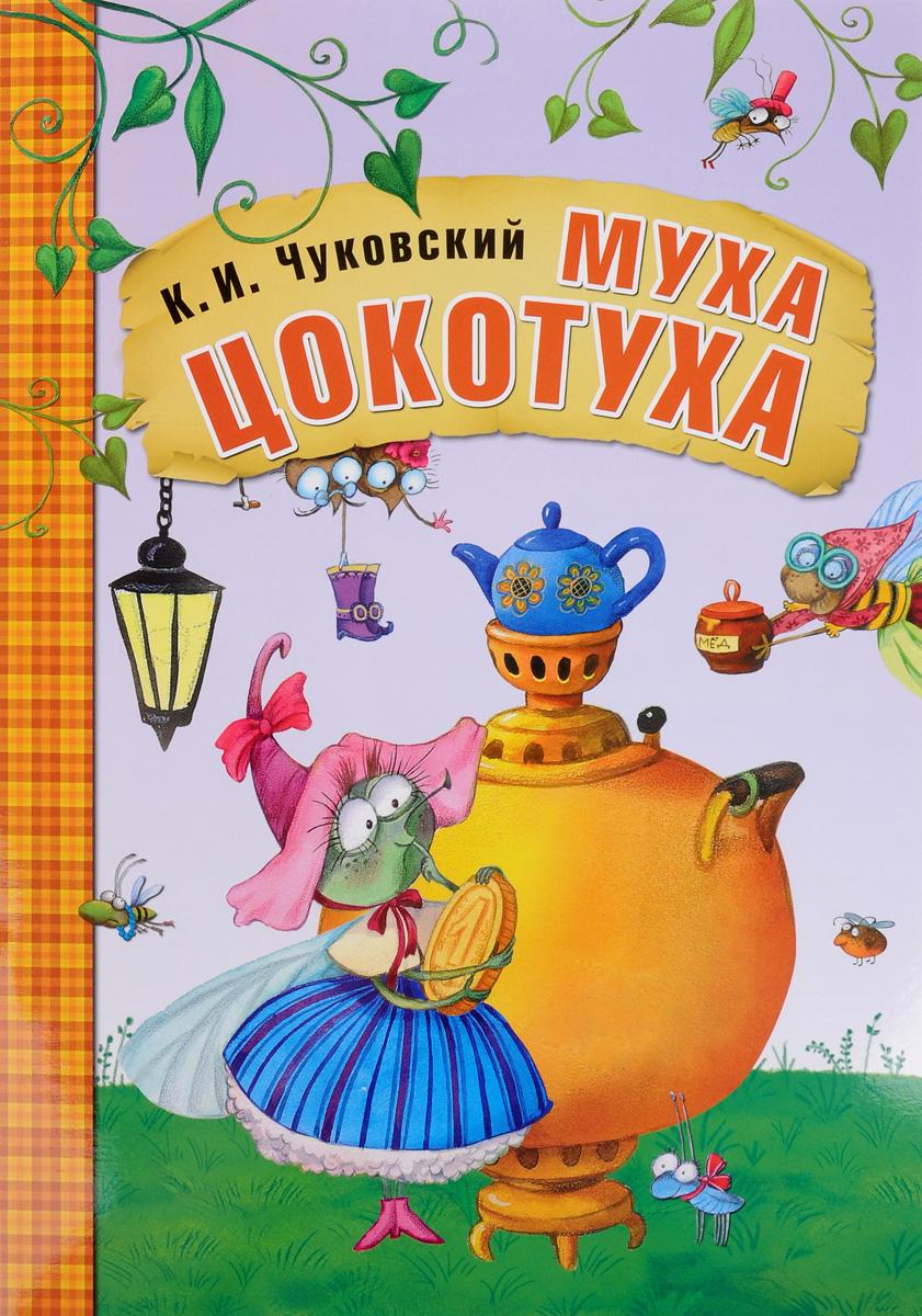 Zakazat.ru: Муха-Цокотуха. К. И. Чуковский