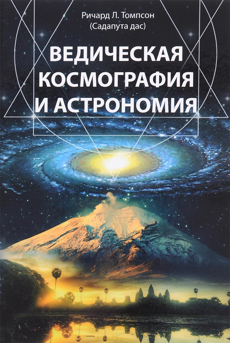 Ведическая космография и астрономия. Ричард Л. Томпсон