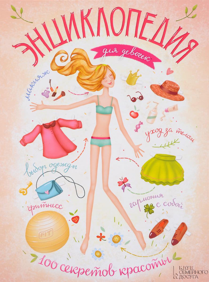 Купить Энциклопедия для девочек. 100 секретов красоты