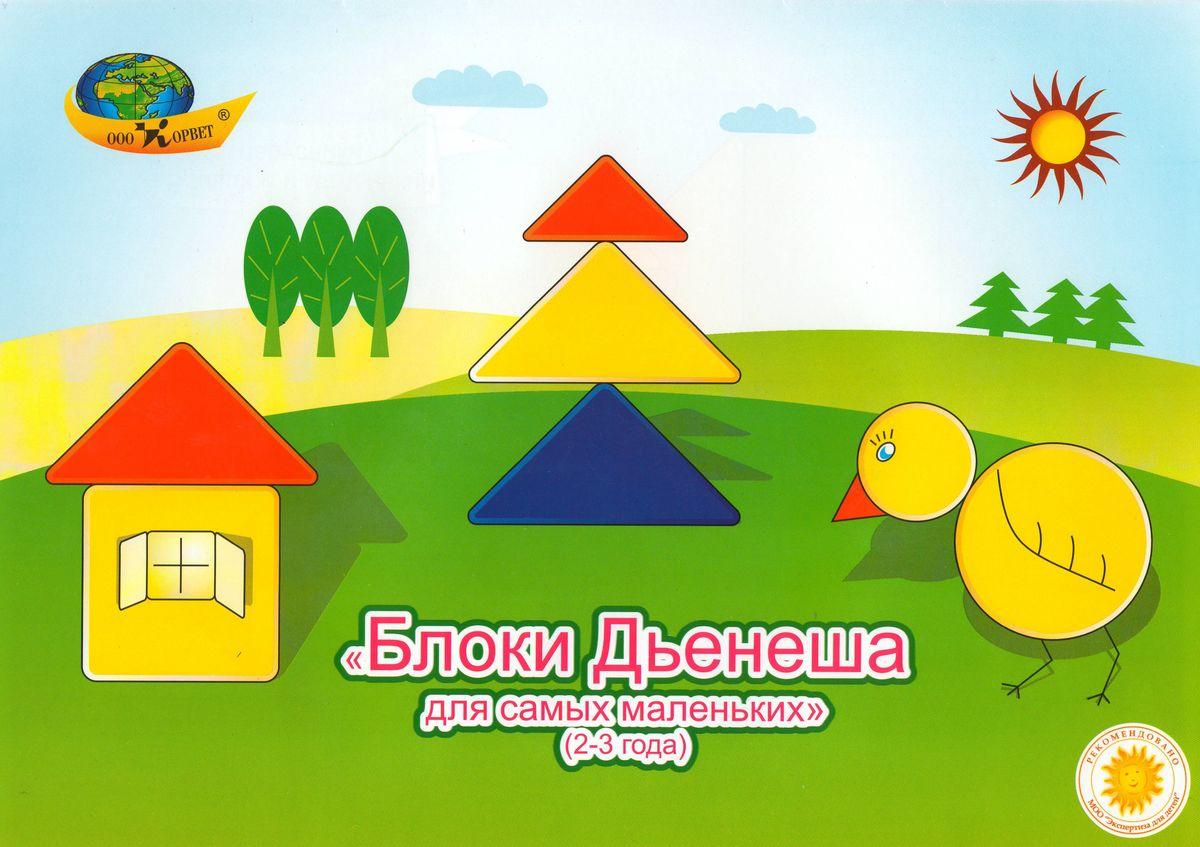 Корвет Обучающая игра Блоки Дьенеша для самых маленьких корвет обучающая игра удивляйка 1