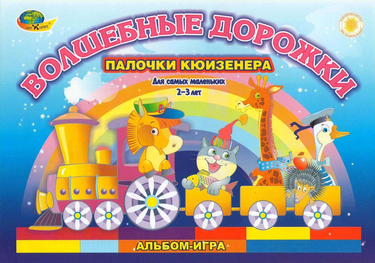 Корвет Обучающая игра Волшебные дорожки корвет обучающая игра головоломка мозаика озеро