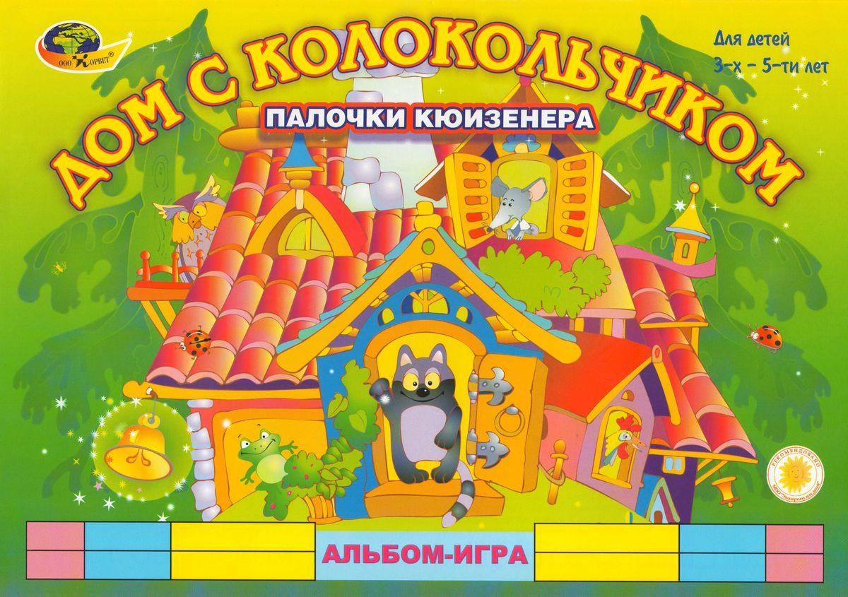 Корвет Обучающая игра Дом с колокольчиком корвет обучающая игра дом с колокольчиком
