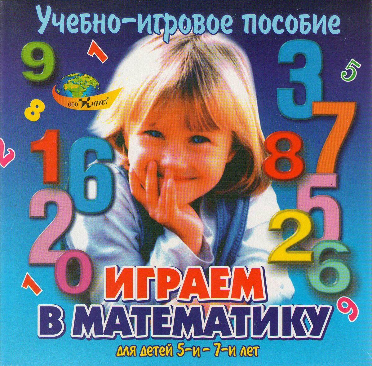 Корвет Обучающая игра Играем в математику корвет обучающая игра удивляйка 1