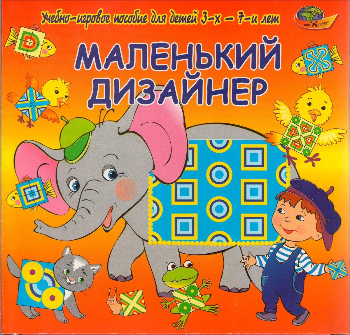 Корвет Обучающая игра Маленький дизайнер корвет обучающая игра грамота на математическом планшете тетрадь 1