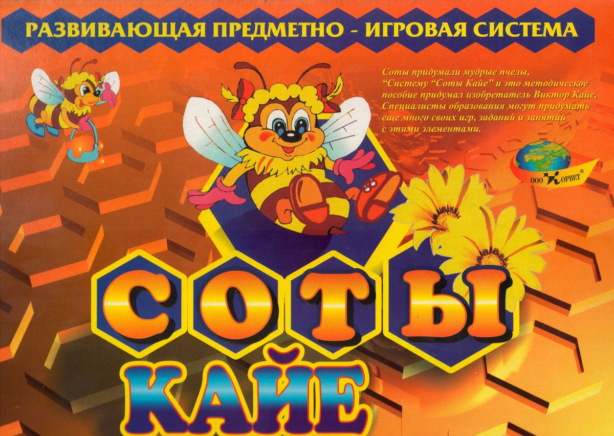 Корвет Обучающая игра Соты Кайе
