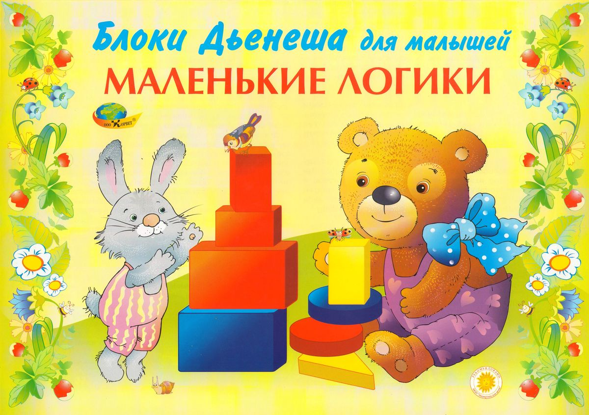 Корвет Обучающая игра Маленькие логики 1 корвет блоки дьенеша для малышей маленькие логики
