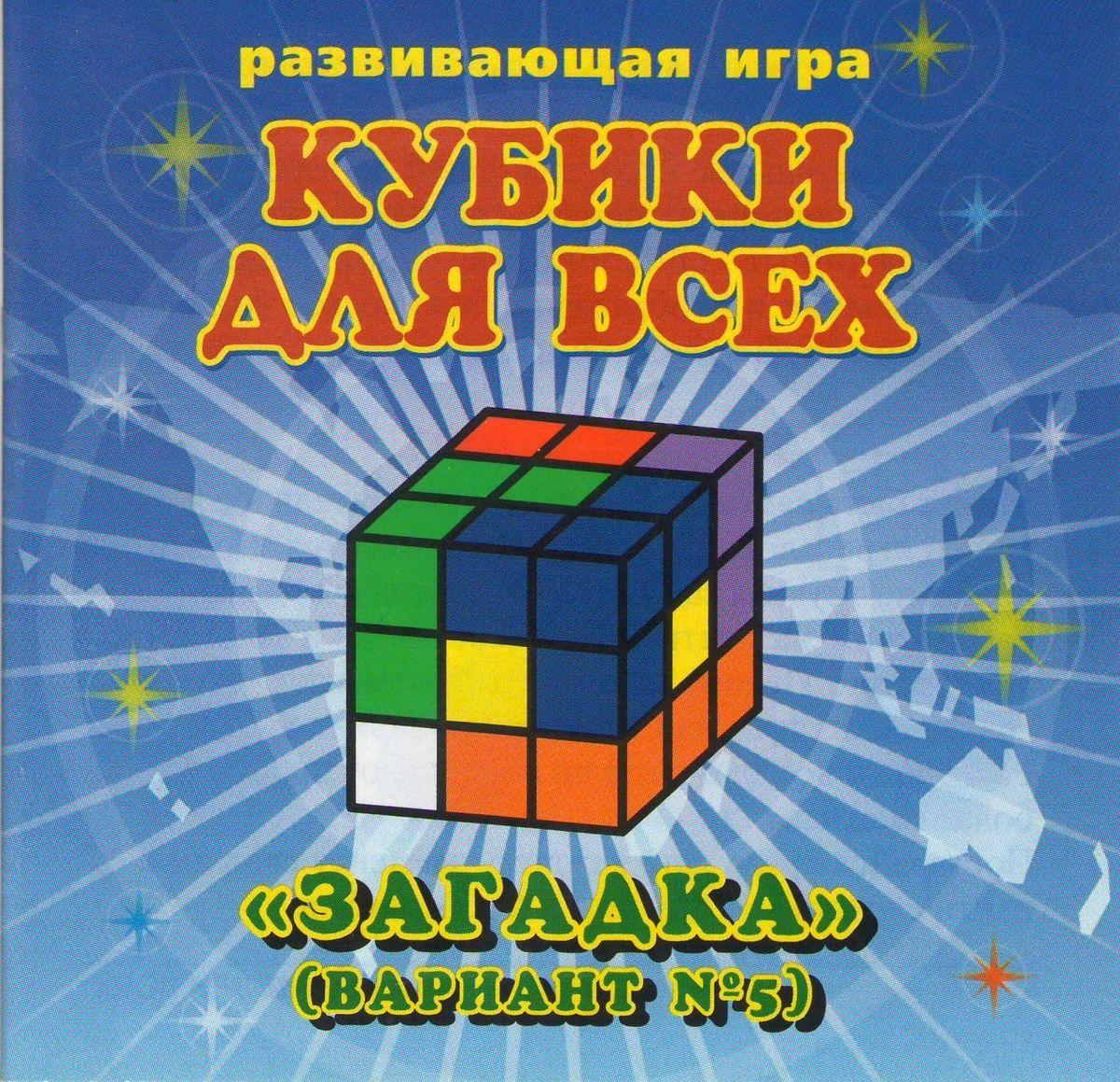 Корвет Обучающая игра Кубики Загадка корвет обучающая игра кубики загадка