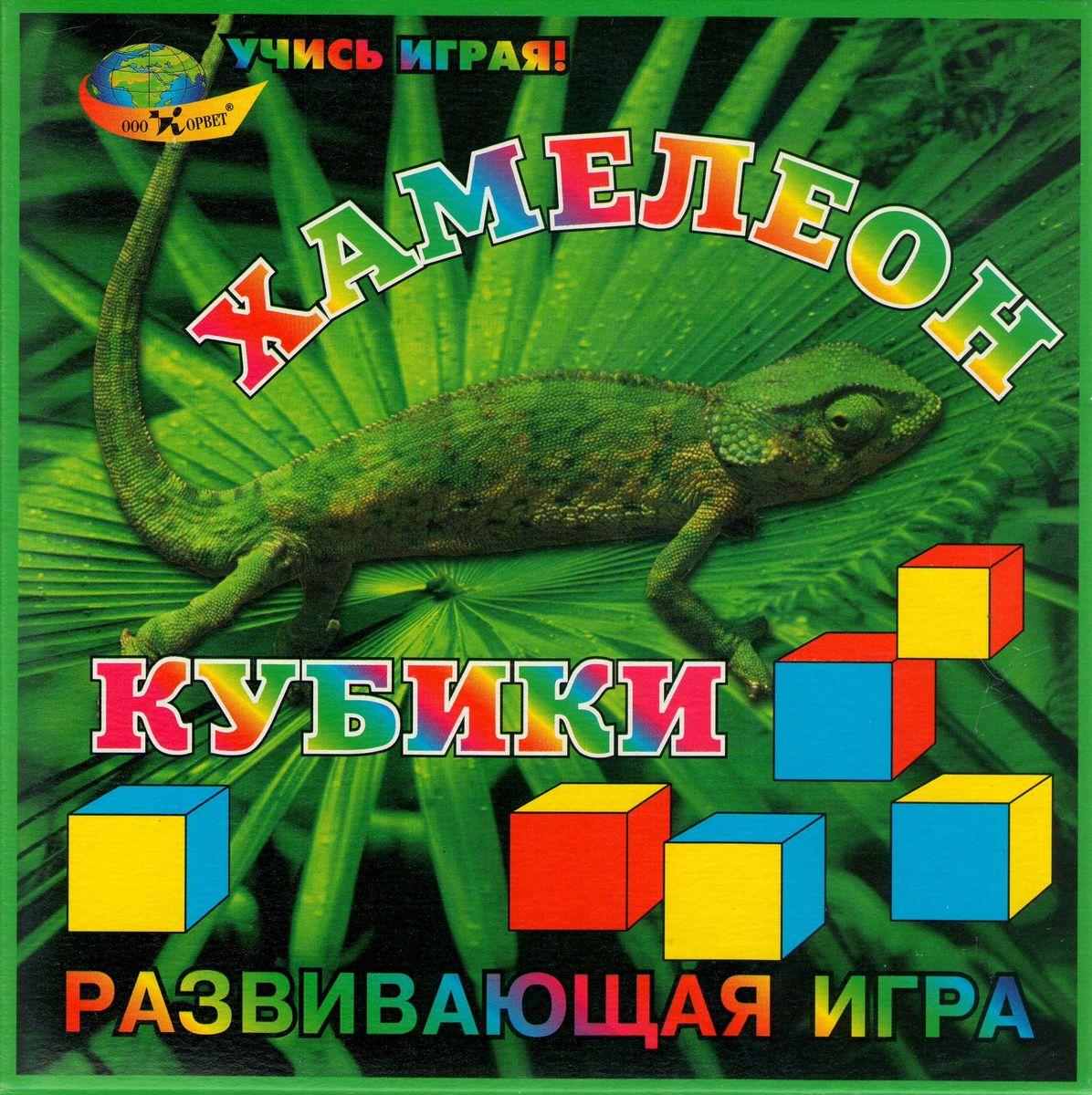 Корвет Обучающая игра Кубики Хамелеон корвет обучающая игра грамота на математическом планшете тетрадь 1