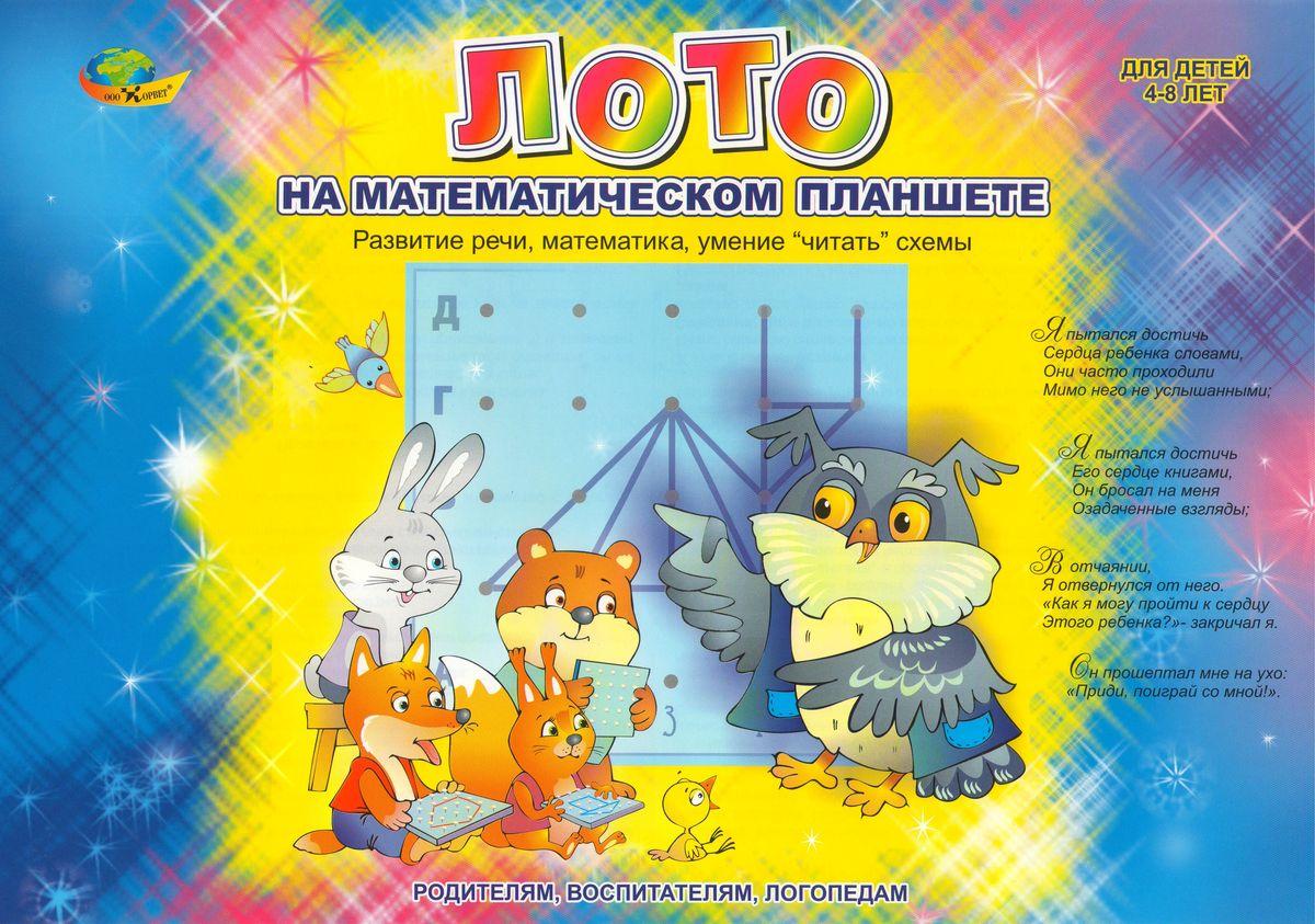 Корвет Обучающая игра Лото на математическом планшете улыбка обучающая игра лото в магазине