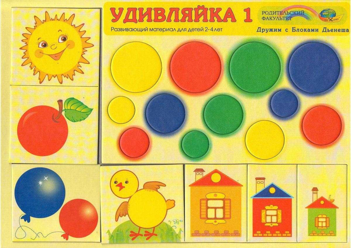 Корвет Обучающая игра Удивляйка 1 корвет блоки дьенеша для малышей маленькие логики