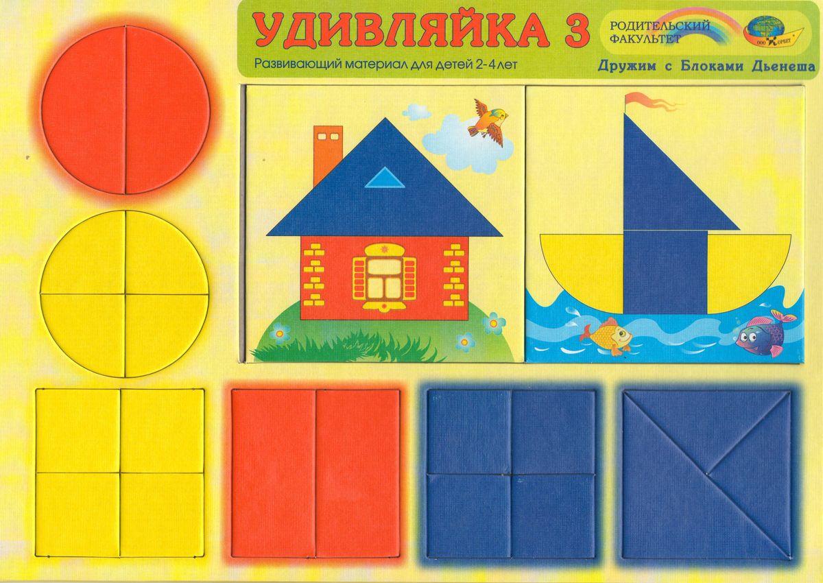 Корвет Обучающая игра Удивляйка 3 корвет обучающая игра уголки