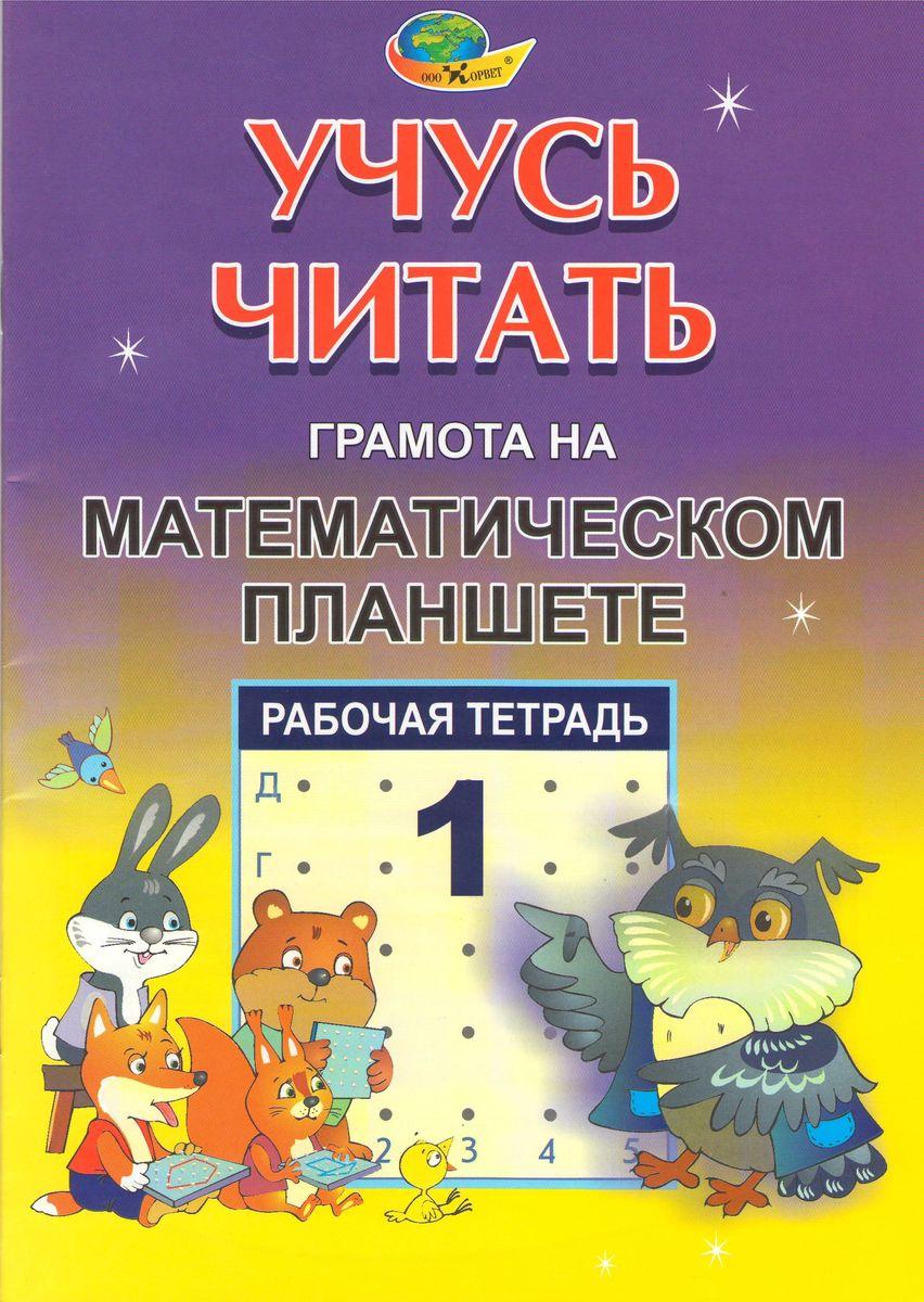 Корвет Обучающая игра Грамота на математическом планшете Тетрадь №1 корвет обучающая игра лото на математическом планшете