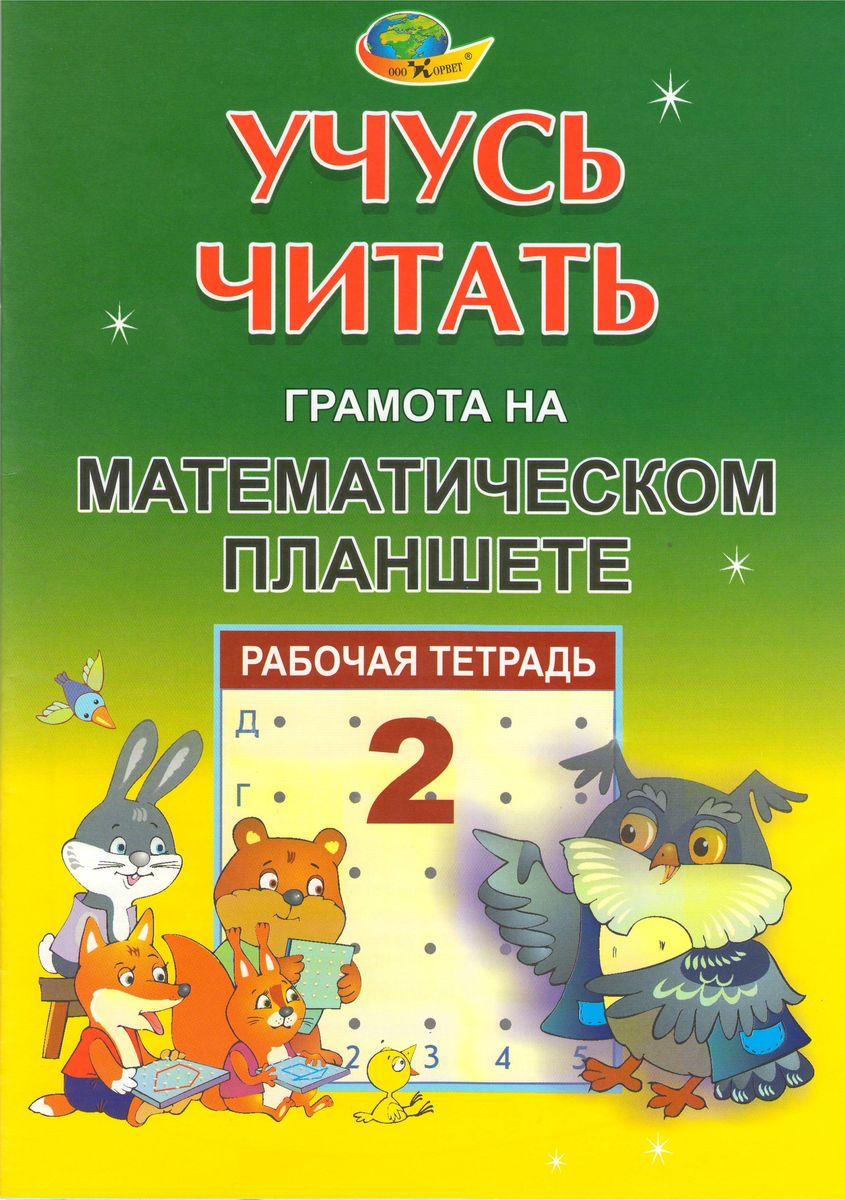 Корвет Обучающая игра Грамота на математическом планшете Учусь читать Тетрадь №2 корвет обучающая игра лото на математическом планшете