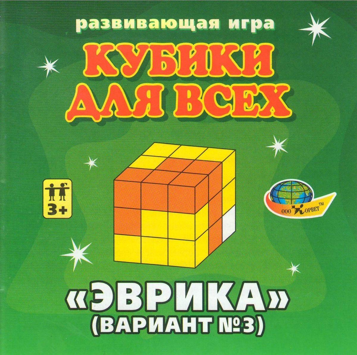 Корвет Обучающая игра Кубики Эврика корвет обучающая игра кубики загадка