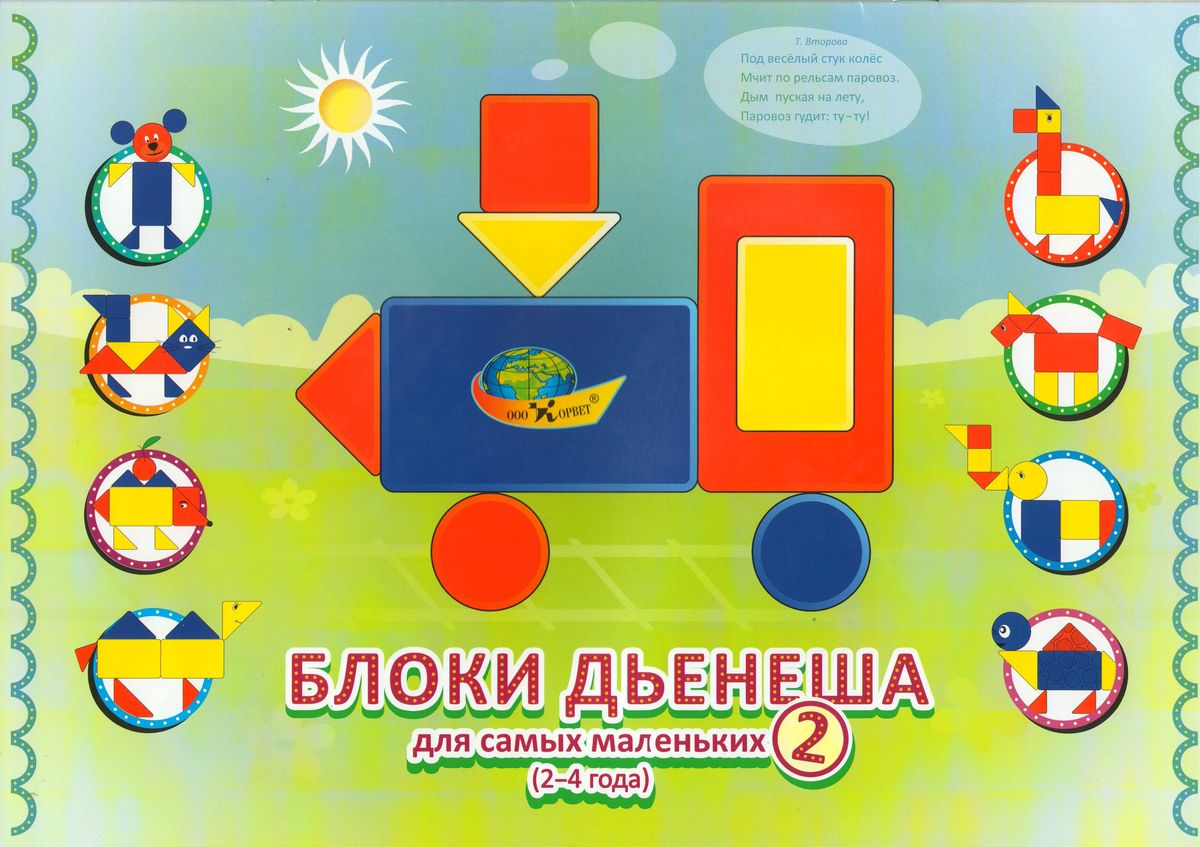 Корвет Обучающая игра Блоки Дьенеша для самых маленьких 2 пружинные блоки в тюмени