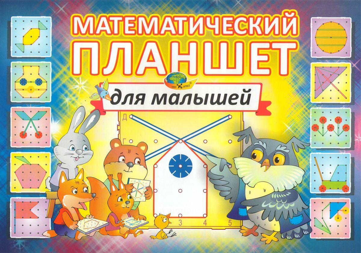 Корвет Обучающая игра Математический планшет для малышей корвет обучающая игра удивляйка 1