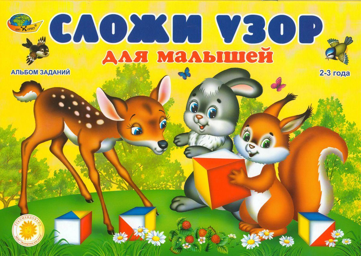 Корвет Обучающая игра Сложи узор для малышей корвет обучающая игра удивляйка 1