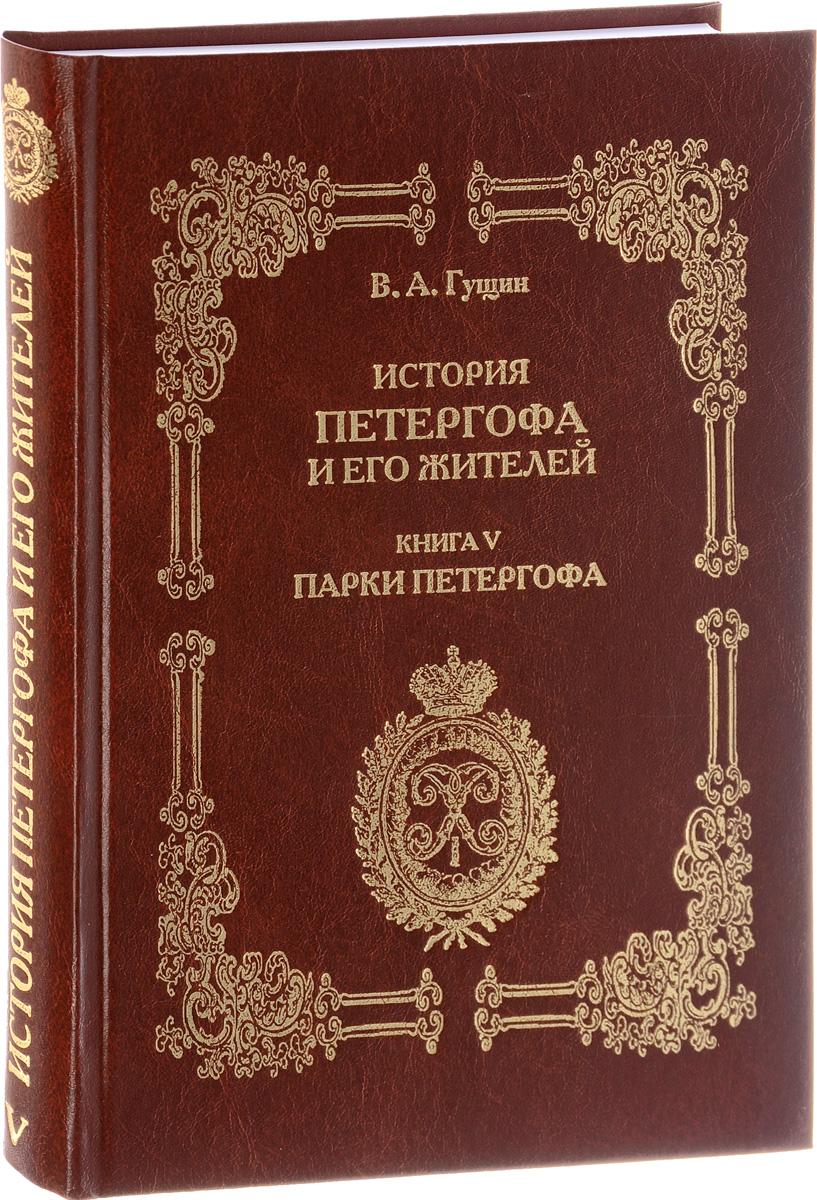 Zakazat.ru: История Петергофа и его жителей. Книга 5. Парки Петергофа. В. А. Гущин