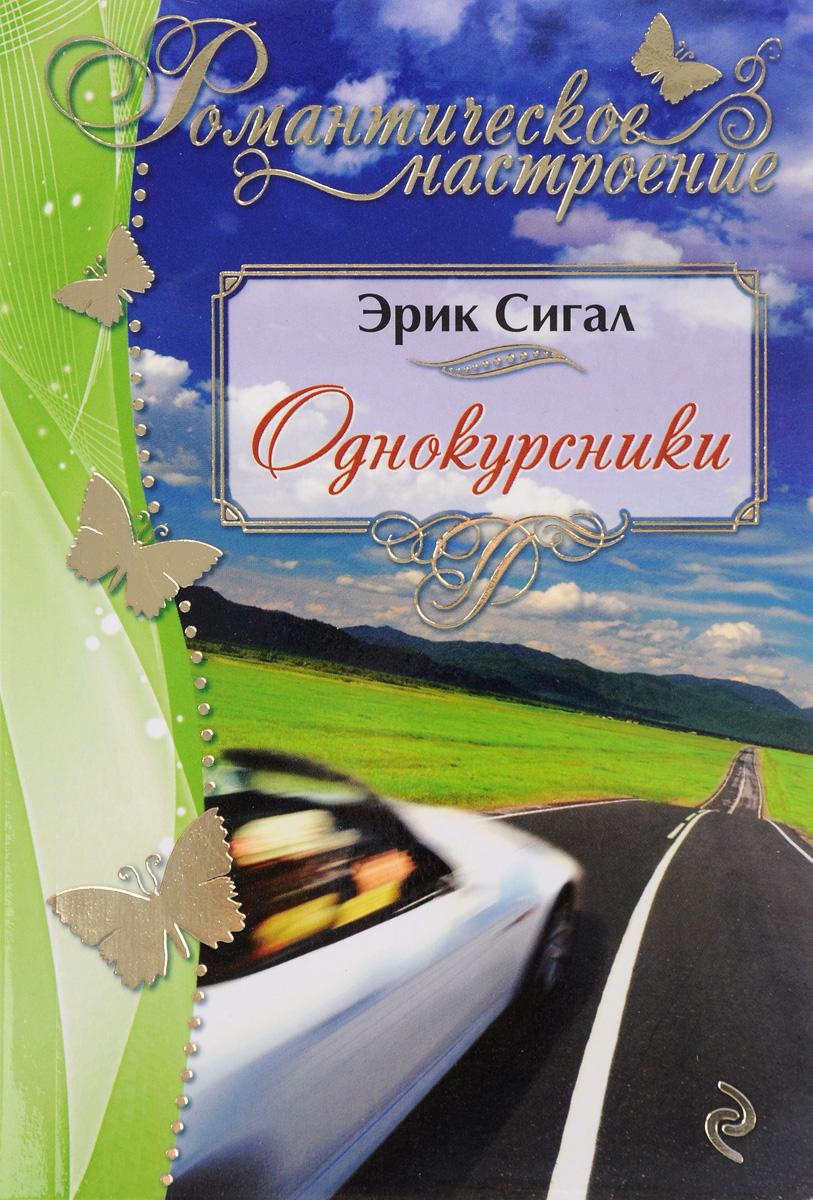 Сигал Э. Однокурсники ISBN: 978-5-699-87463-7