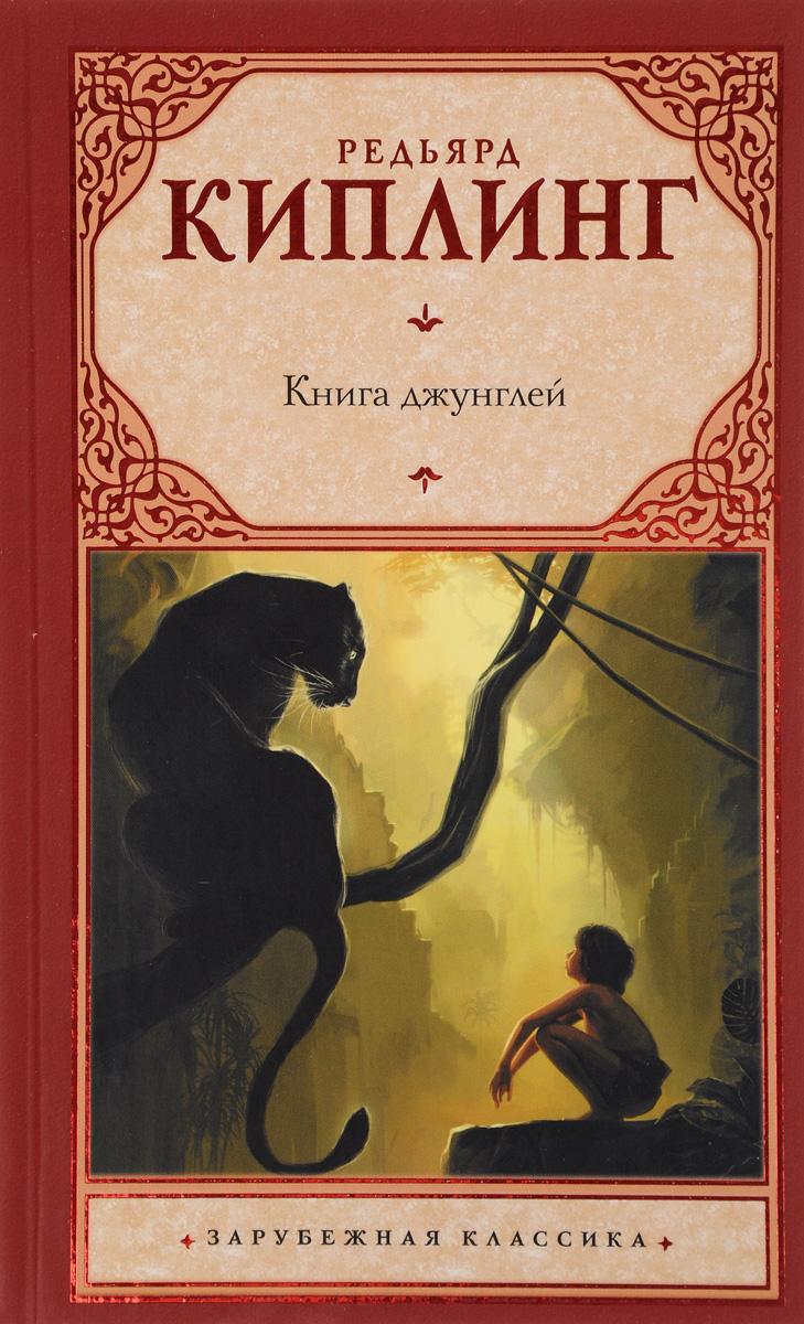 Редьярд Киплинг Книга джунглей фигурки игрушки prostotoys каа маугли