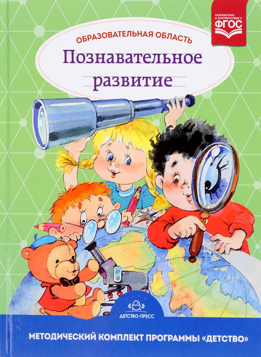 """Образовательная область """"Познавательное развитие"""" Методический комплект программы """"Детство"""""""