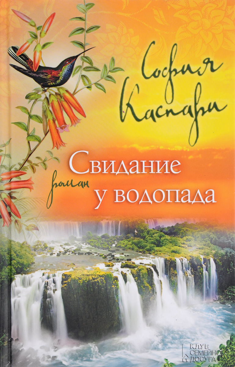 София Каспари Свидание у водопада топ кларисса