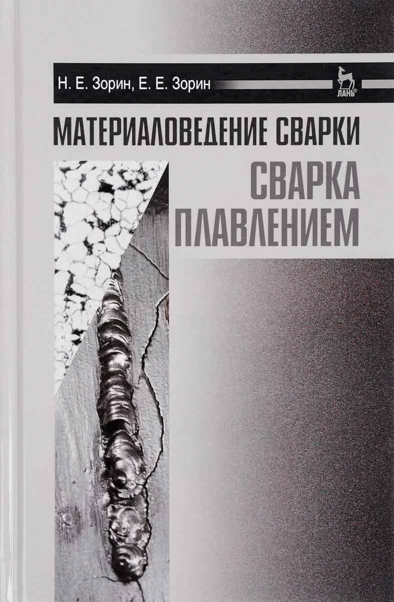 Н. Е. Зорин, Е. Е. Зорин Материаловедение сварки. Сварка плавлением. Учебное пособие