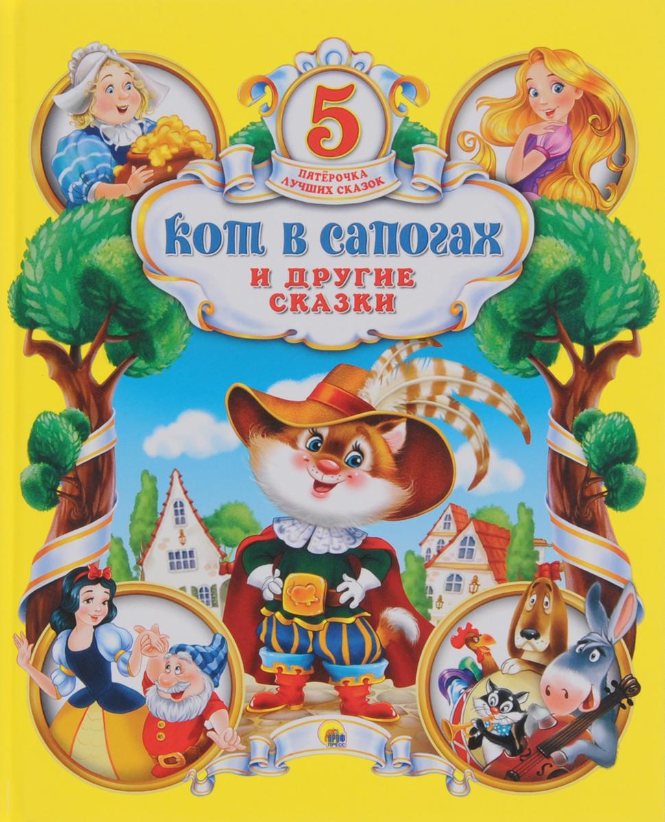 Кот в сапогах и другие сказки кот боб купить книгу