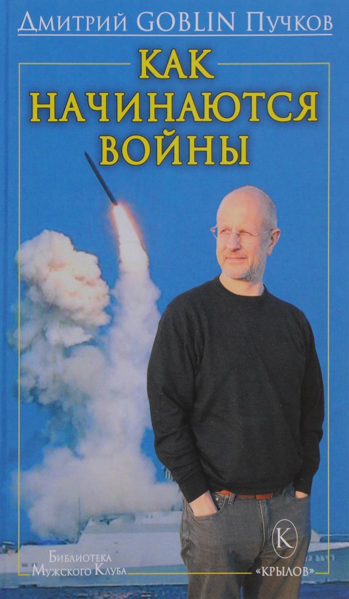 Дмитрий GOBLIN Пучков Как начинаются войны