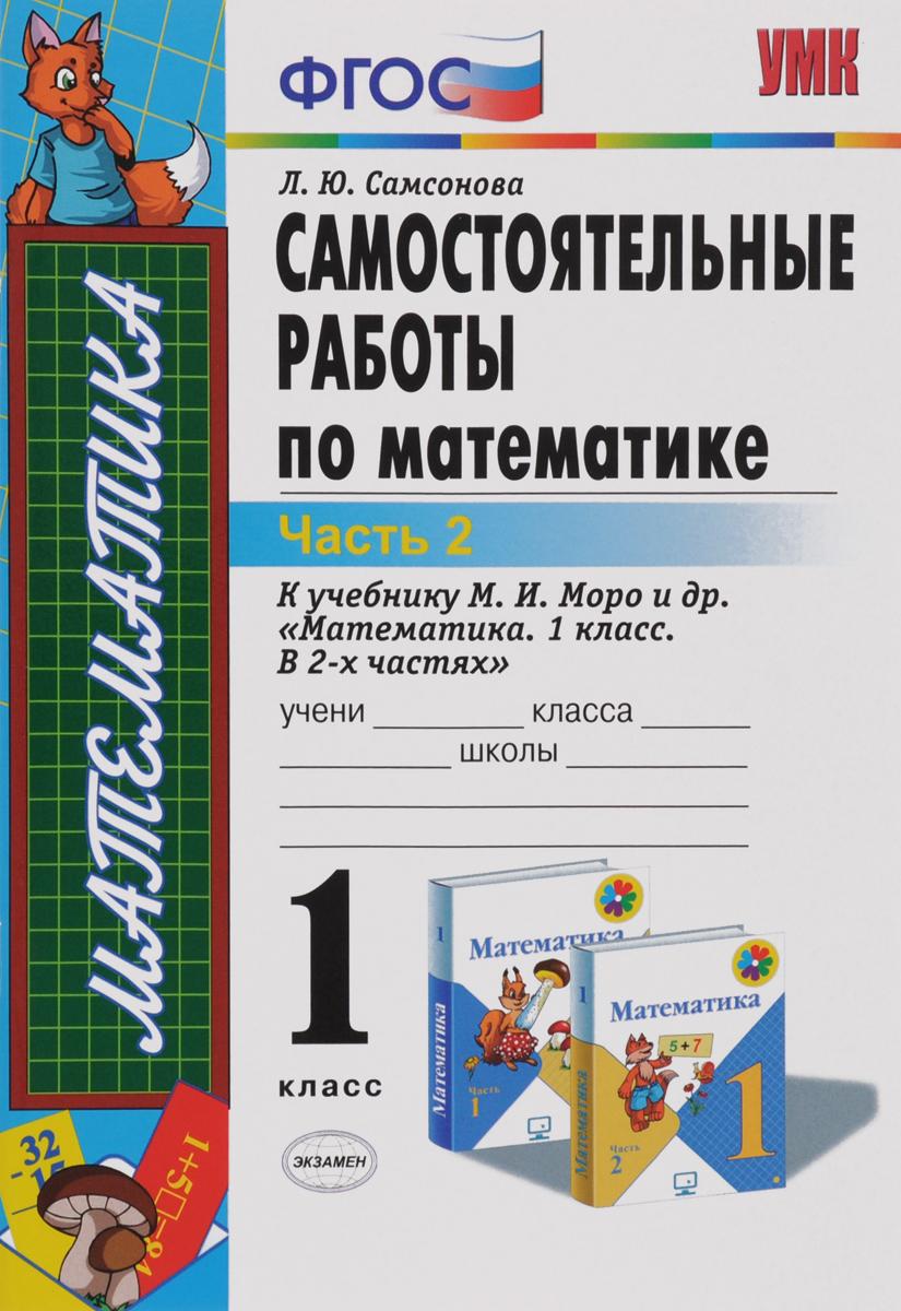 Математика. 1 класс. Самостоятельные работы. К учебнику М. И. Моро и др. В 2 частях. Часть 2