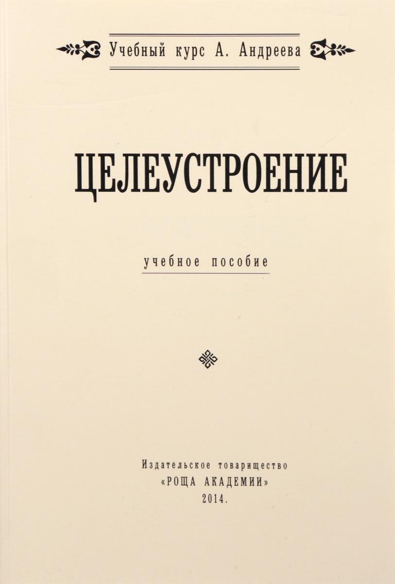 Шевцов Александр Александрович Целеустроение. Учебное пособие